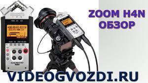 <b>Zoom H4n</b> ОБЗОР/<b>РЕКОРДЕР</b> ZOOMH4N АНПЭКИНГ. - YouTube