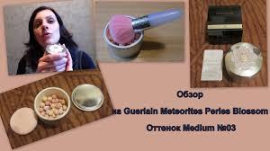 Обзорчик на обновленную постоянку <b>Guerlain Meteorites Perles</b> ...