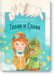 Книгу <b>Бесконечная книга</b>: <b>Тами и</b> Сами можно купить в бумажном ...