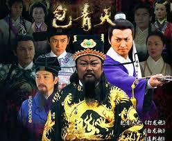 Image result for 包青天