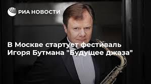 """В Москве стартует фестиваль <b>Игоря Бутмана</b> """"<b>Будущее</b> джаза ..."""