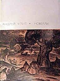 <b>Андрей Упит</b> - <b>Новеллы</b> » Электронные книги купить или читать ...