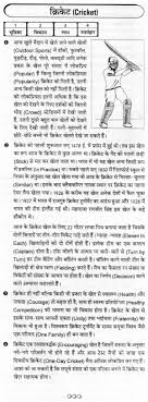 self reliance essay in hindi essay self reliance essay in hindi