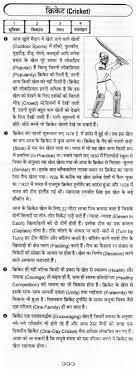 self reliance essay in hindi essay self reliance essay in hindi
