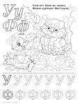 Раскраски для азбуки