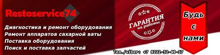 РЕМОНТ ОБОРУДОВАНИЯ ОБЩЕПИТА Restoservice74 ...