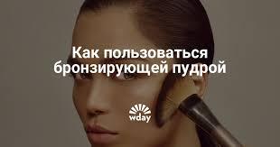 <b>Бронзирующая пудра для лица</b> — www.wday.ru
