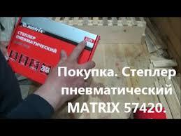 Покупка. <b>Степлер пневматический MATRIX 57420</b>. - YouTube