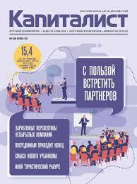 Kapitalist 04 (109) by Журнал Капиталист - issuu