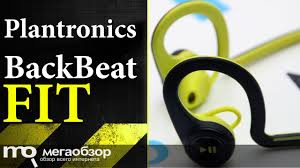 Обзор <b>гарнитуры Plantronics BackBeat</b> FIT - YouTube