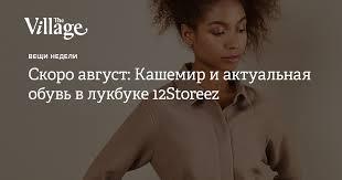 Скоро август: Кашемир и актуальная обувь в лукбуке <b>12Storeez</b> ...