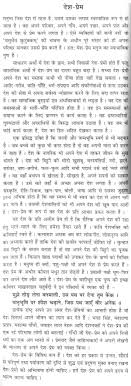 orwell essays detail information for short essay on patriotism in hindi title short essay on patriotism in hindi size 668kb format image jpeg