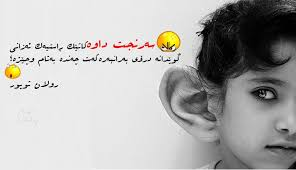 سەرنجت داوە   kurdish quotes (My design)   Pinterest via Relatably.com