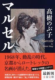「「マルセル」ロートレック」の画像検索結果