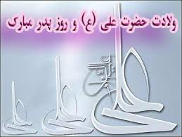 Image result for ولادت حضرت علی مبارک باد