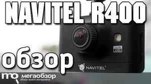<b>Navitel R400</b> обзор <b>видеорегистратора</b> - YouTube