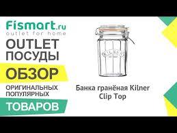 Обзор посуды для кухни | <b>Банка гранёная</b> Kilner <b>Clip</b> Top: где ...