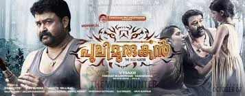 PuliMurugan Hit  the Screens | Review