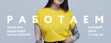 Студия Art-<b>T</b>-Shok - принты на футболки, майки, толстовки на ...