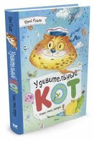 """Книга: """"Удивительный Кот. <b>Сказки</b>, <b>стихи</b>, <b>загадки</b>"""" - Юрий Кушак ..."""