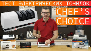 Тест и обзор электрических <b>точилок для ножей Chef's</b> Choice ...