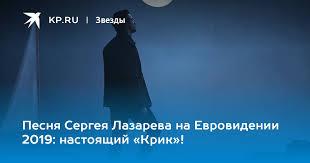 Песня Сергея Лазарева на Евровидении 2019: настоящий «<b>Крик</b>»!