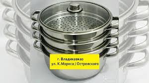 <b>Мантоварка из нержавеющей стали</b> купить в Северной Осетии с ...