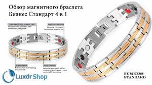 <b>Магнитный браслет</b> - Бизнес Стандарт 4 в 1 - YouTube