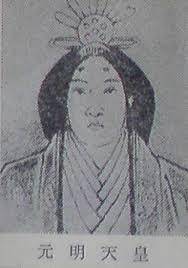 「713 元明天皇」の画像検索結果