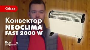 Обзор электрического <b>конвектора NeoClima Fast</b> 2000 w - YouTube