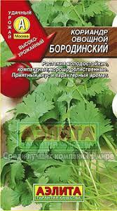 """Купить <b>семена Кориандр</b> овощной """"Аэлита"""" <b>Бородинский 3г</b> ..."""