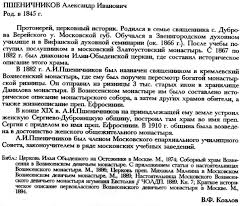 guides to sources on russian history and historiography a sample entry