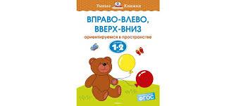 Купить <b>книгу</b> «<b>Вправо</b>-<b>влево</b>, вверх-вниз (1-2 года)», Ольга ...