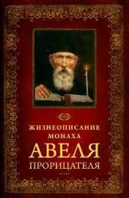 "Книга: ""<b>Жизнеописание</b> монаха Авеля Прорицателя"". Купить ..."