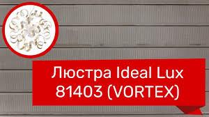 <b>Люстра Ideal Lux</b> 81403 (<b>Vortex</b>) обзор - YouTube