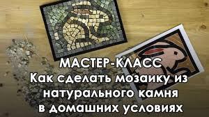 Мастер-класс по <b>мозаике из натурального камня</b>. MOSAICBOX ...