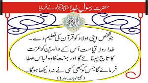 majlis mia bethny k adab urdu hadees hd wallpapers free for desktop home depot christmas ahades 7 hadees free