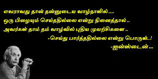 Image result for முயற்சி