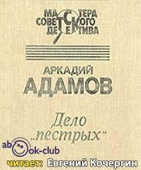 григорьевича адамова