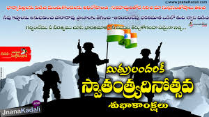 best top telugu n independence day quotes kavithalu images best top telugu n independence day quotes kavithalu images poems