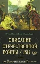 а и михайловский данилевский император