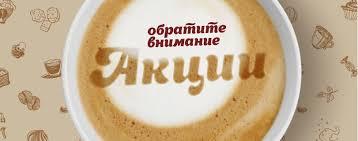 Дело Вкуса: Купить кофе в зернах и чай в Новосибирске