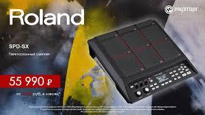 Музторг - Новый крутой перкуссионный <b>сэмплер Roland SPD-SX</b> ...