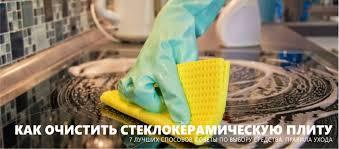 Как очистить <b>стеклокерамическую плиту</b> – 7 лучших способов