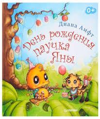 """Амфт Д. """"<b>День рождения паучка</b> Яны"""" — Книги для малышей ..."""
