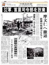 「沖縄戦」の画像検索結果