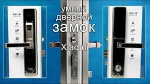 Возможности умного дверного <b>замка Xiaomi</b> Aqara <b>Smart</b> Door ...
