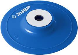 <b>Тарелка опорная пластиковая для</b> УШМ под круг фибровый ЗУБР ...