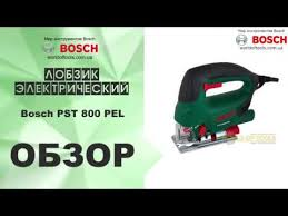 <b>Лобзик</b> электрический <b>Bosch PST 800</b> PEL - YouTube
