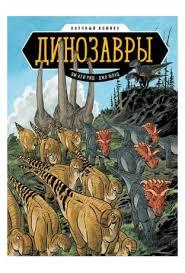 Книга <b>Динозавры</b>. <b>Научный комикс</b> - купить в книжном интернет ...